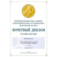 2014-diplom-kooperasiya