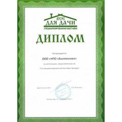 2012-diplom-vse-dlya-dachi