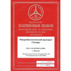 2012-platinovi-znak-tamir