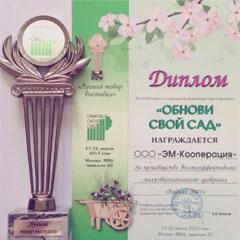 2013-diplom-kooperasiuy