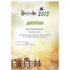 2013-diplon-biotexsouz