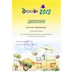 2013-diplon-biotexsouz2