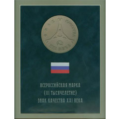 znak-kachestva-2